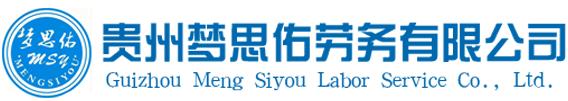 贵州特种劳务派遣输出