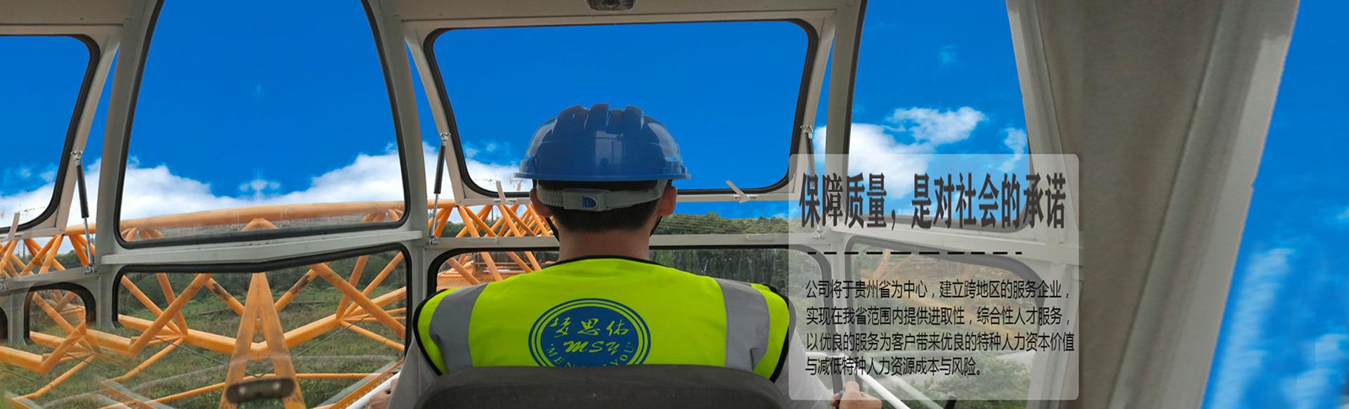 贵州塔吊司机